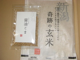 genmai_package06