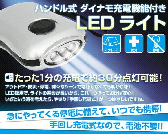 ハンドル式ダイナモ充電機