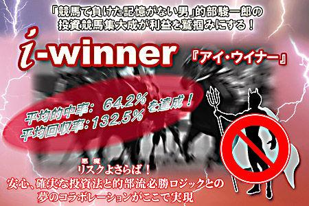 I-winner-1.jpg