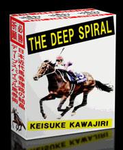 deep-spiral2.jpg