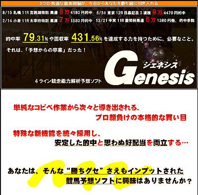 GENESIS-TOP2.jpg