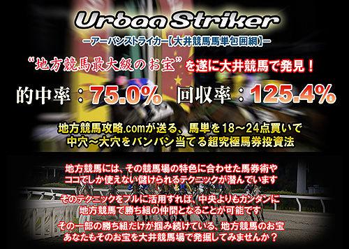 urbanstriker