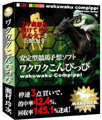 wakuwaku-compi-2Big.jpg