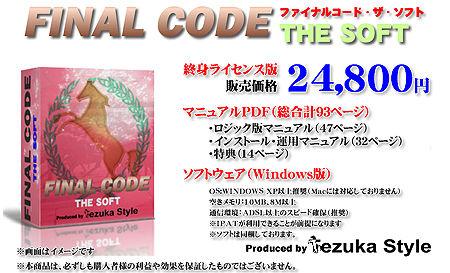 ファイナルコード・ザ・ソフト2