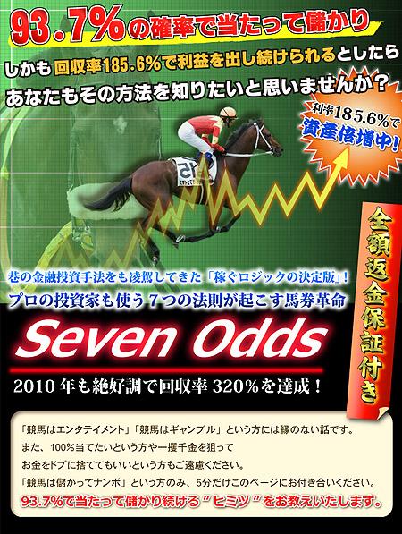 Seven Odds1
