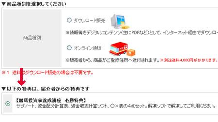 yousei-tokuten.jpg