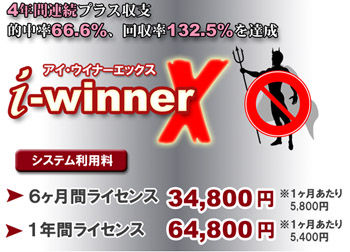i-winner-x-2