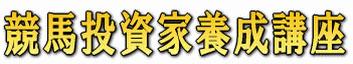 youseikouza0.jpg