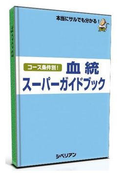 血統スーパーガイドブック