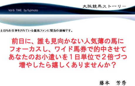 ohsaka-time1.jpg