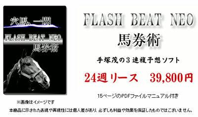 flash_beat_neo2