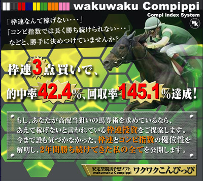 wakuwaku-compi1.jpg