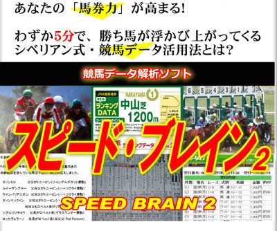 speed-brain2-1
