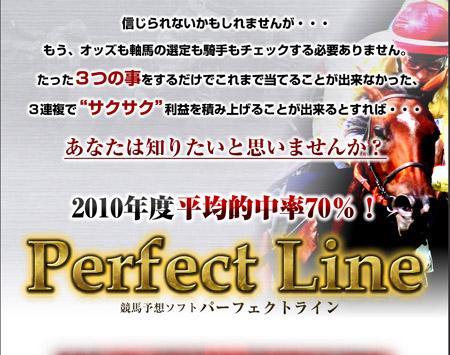 perfect-line