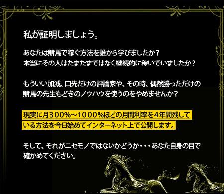 real-keiba3.jpg