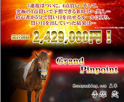 GRAND_PINPOINT.jpg
