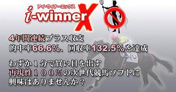 i-winner-x-1