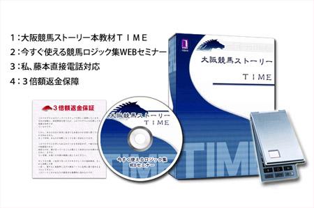 ohsaka-time2.jpg