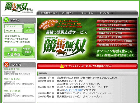 real-keiba4.jpg
