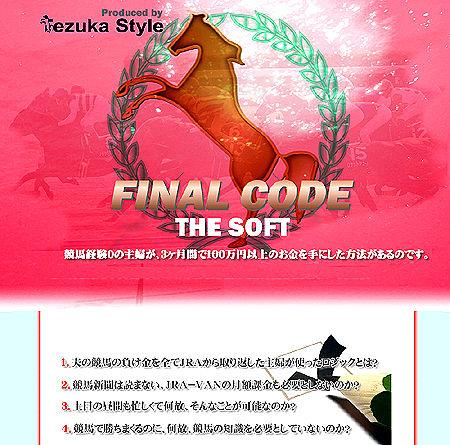 ファイナルコード・ザ・ソフト1