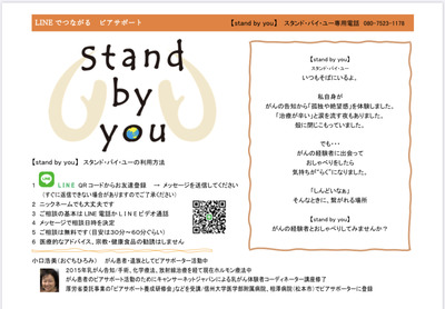 stand_by_youご案内01