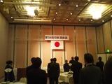 日本酒会議