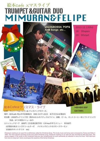 2013クリスマスライブ