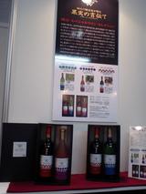 是里&蒜山ワイン