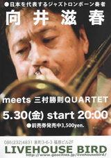 向井滋春ポスター