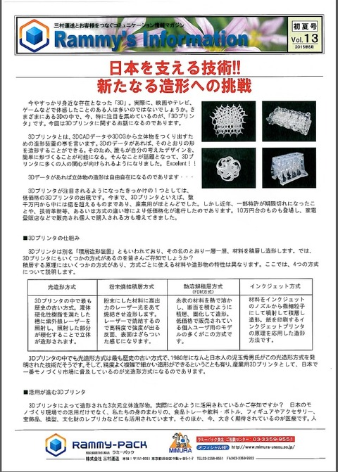 ラミーズ Info Vol13?