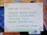 ラッキーの手紙