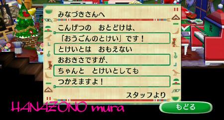 haisin.20111101tegami.JPG