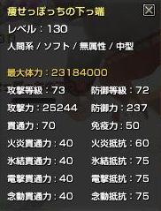 capture_20140702_223337_452