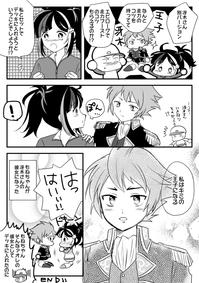 up_冴木ともね漫画