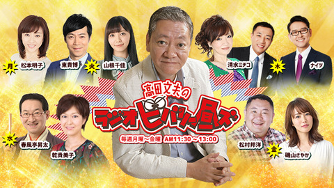 ニッポン放送高田文夫の「ラジオビバリー昼ズ」全員