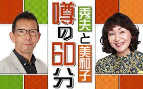 秀夫と美和子 噂の60分 ニッポン放送