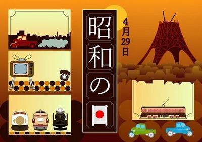 昭和の日②色々なイラスト