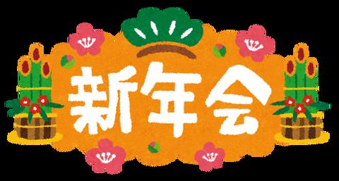 宴会ロゴイラスト20150124