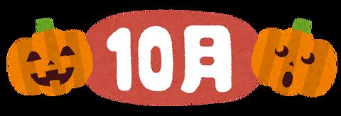 10月 カボチャ ロゴ