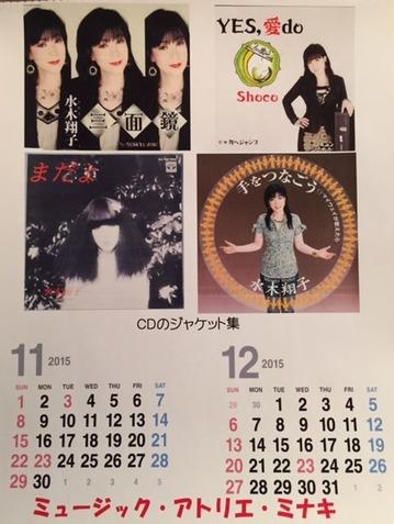 2015水木翔子カレンダー