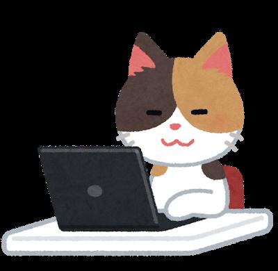 いらすとや 猫がパソコン