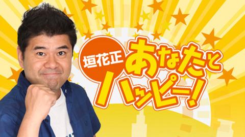 ニッポン放送「あなたとハッピー」垣花正