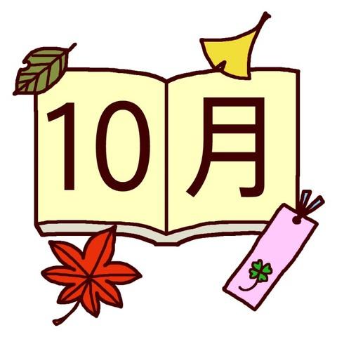 10月のイラスト読書20140930