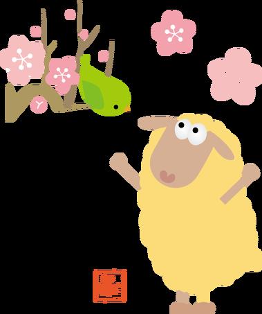 お正月羊くん梅に鶯