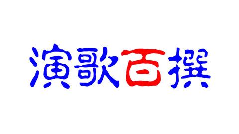 演歌百撰ロゴ字だけ