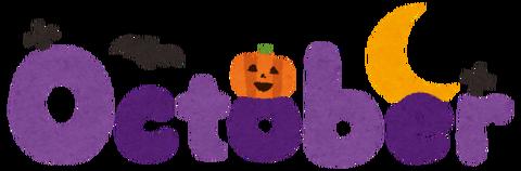10月 英語ロゴ