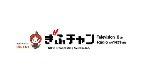 ぎふチャン イラスト付きロゴ