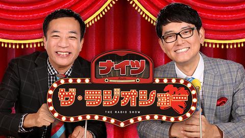 ニッポン放送「ザ・ラジオショー」ナイツ