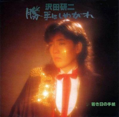 沢田研二「勝手にしやがれ」ジャケ写