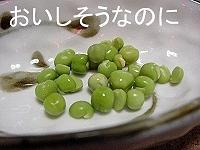 グリーンピース-1